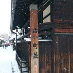 岐阜県高山市へ豪雪の中、無計画観光の旅