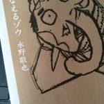【感想】「夢をかなえるゾウ」を読んだ【おすすめ自己啓発本】