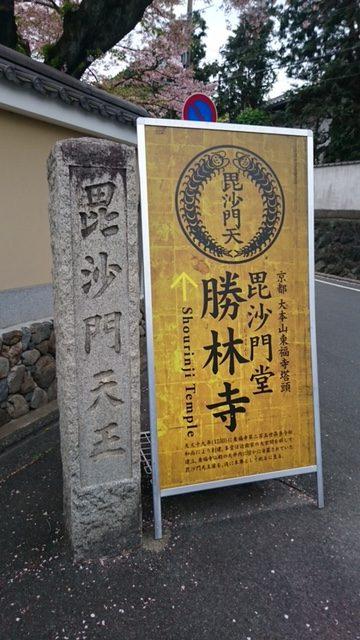 京都で座禅体験してみたのでやり方や感想を書いていく【毘沙門堂 勝林寺】