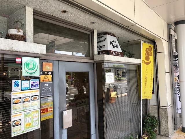 鳥取カレー