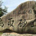 【鳥取グルメ】倉吉、鳥取砂丘の観光とグルメを味わう【中国地方旅行記2】