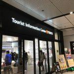 新宿駅でコインロッカーが空いていないときの対処法【荷物預かり所】