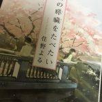【小説】「君の膵臓をたべたい」を読んだ【感想ネタバレ有】
