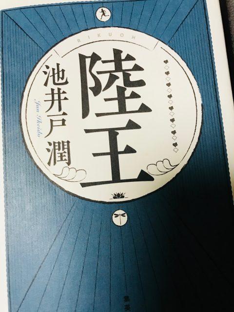 【感想】小説「陸王」からチャレンジ精神を学ぶ