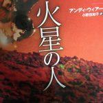 【小説】「火星の人」がリアリティ溢れるSFで面白かった 【感想】