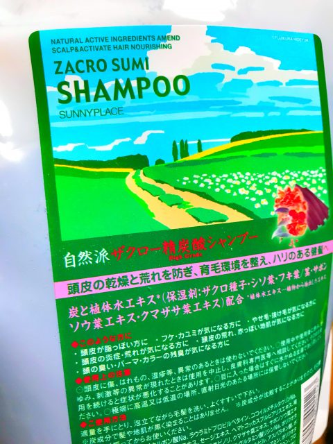 ザクロ精炭酸シャンプーはパーマを長持ちさせたい人に本気でおすすめしたい