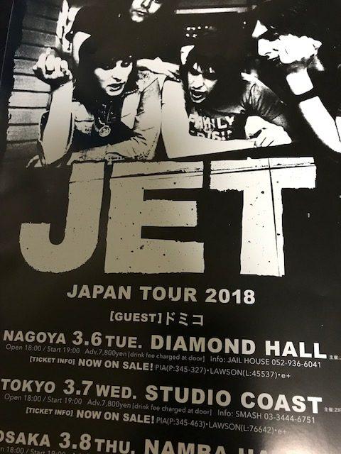 【ライブレポート】Jet(ジェット) JAPAN TOUR2018@3.6.名古屋ダイアモンドホール