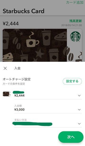 スタバアプリ
