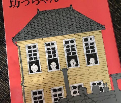 【感想】夏目漱石の「坊っちゃん」を読んだら主人公に憧れを抱かずにはいられなかった