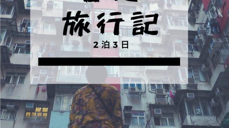 【旅行記】デモの影響とか気にせず2泊3日で香港へ行ってきた【観光】