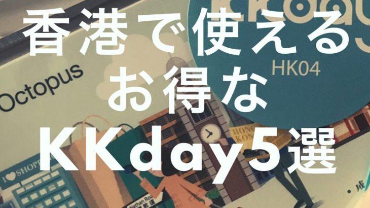 【KKday】香港・マカオ旅行の際におすすめでお得なチケット5選