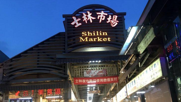 初めての台湾を楽しむために知っておくと役立ちそうなこと9つを紹介する