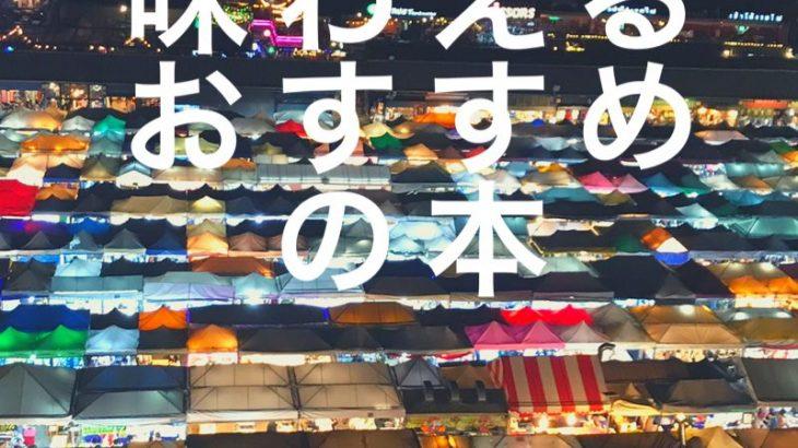 旅行に行った気分を味わえるおすすめの本5選【小説、旅行記】