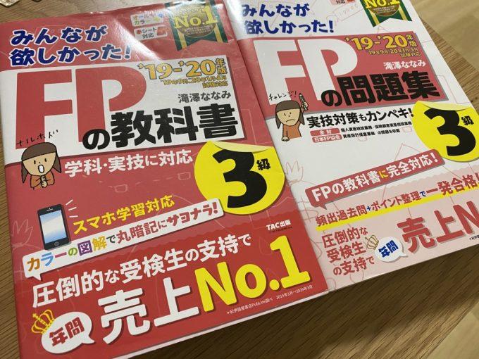 FP3級参考書